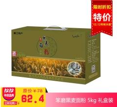 【双十二活动产品】笨磨黑麦面粉 5kg 礼盒装