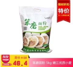 【双十二活动产品】笨磨面粉 5kg 嫩江优质小麦