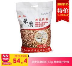 【双十二活动产品】黑麦笨磨面粉 5kg 寒地黑土种植