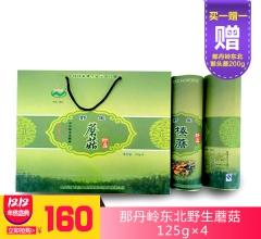 【双十二活动产品】那丹岭东北野生蘑菇 125g*4