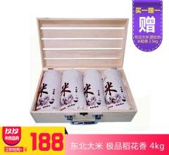 【双十二活动产品】东北大米 极品稻花香