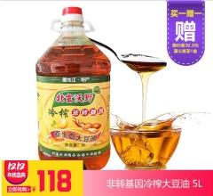 【双十二活动产品】非转基因冷榨大豆油 5L