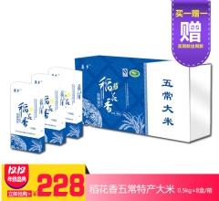 【双十二活动产品】盈乡稻花香五常特产大米 (蓝白)0.5kg×8小盒×1箱