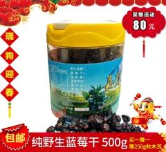 【春节特惠】纯野生蓝莓干500g