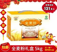 【春节特惠】全麦粉礼盒 5kg