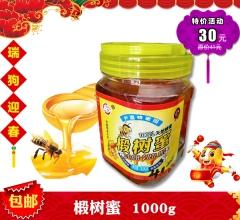 【春节特惠】椴树蜜 1kg