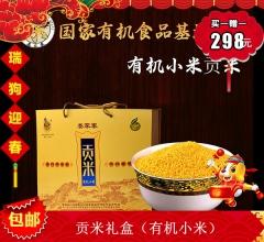 【春节特惠】贡米礼盒(有机小米)