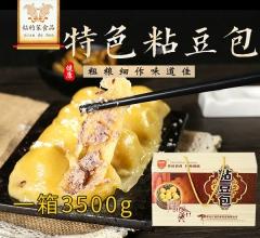 东北特产粘豆包(黄米、江米、黑香米)8袋/箱