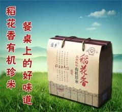 五常稻花香有机珍米礼盒 1kg*5