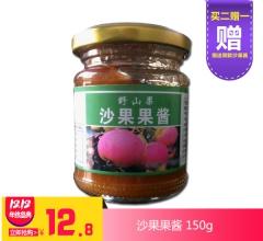 【双十二活动产品】沙果果酱 150g