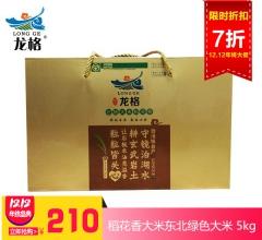 【双十二活动产品】龙格石板大米稻花香大米东北绿色大米  5kg(1kgx5盒)