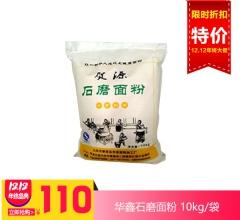 【双十二活动产品】华鑫石磨面粉 10kg/袋