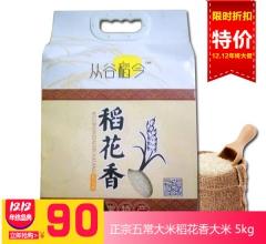 【双十二活动产品】稻花香真空 5kg 东北大米正宗五常大米稻花香大米