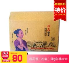 【双十二活动产品】稻花香(礼盒)5kg东北大米