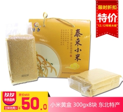 【双十二活动产品】小米黄盒 300gx8 优选新粮 东北特产