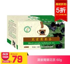 【双十二活动产品】天成 黑紫蜀葵花茶 60g