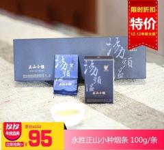 【双十二活动产品】永胜正山小种烟条 100g/条