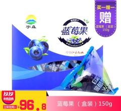 【双十二活动产品】蓝莓果 (盒装)150g