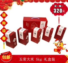 【春节特惠】 松禾祥 五常大米 5kg 礼盒装 有机认证东北大米
