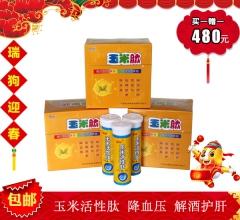 【春节特惠】易翔玉米活性肽 降血压 解酒护肝 0.5g*42片*6瓶