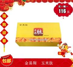 【春节特惠】金易翔  玉米肽 0.5克X6粒X10袋