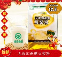 【春节特惠】无添加蔗糖豆浆粉