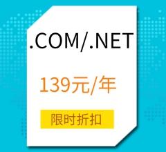 .com/.net域名注册