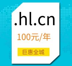 .hl.cn域名