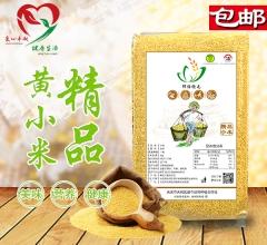 【爱心扶贫产品】精品黄小米 1kgx2块/箱