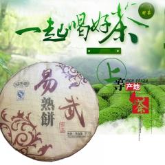 易武 青饼普洱茶 熟茶 357g