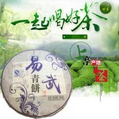 易武 青饼普洱茶 生茶 357g