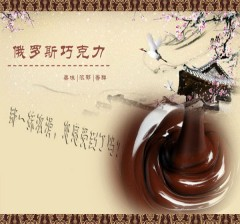 正宗的俄罗斯巧克力
