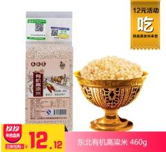 【双十二活动产品】东北有机高粱米 农家自产 黑龙江肇源高粱米 五谷杂粮 460g