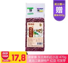 【双十二活动产品】娄家寨 东北有机红小豆 黑龙江肇源特产 红豆 可发芽  470g