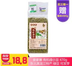 【双十二活动产品】娄家寨 有机绿小豆 东北黑龙江特产 绿豆 可发芽  470g