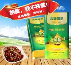 北国温泉非转基因大豆油 原生态大豆油  5L