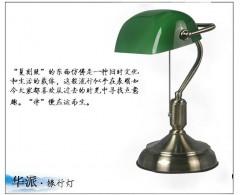 华派照明MT-7430