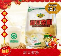 【春节特惠】无添加蔗糖豆浆粉350g(35gx10袋)绿色食品营养速溶冲饮粉