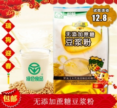 【春节特惠】甜豆浆粉350g(35gx10袋)绿色食品 营养速溶冲饮粉