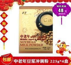 【 春节特惠】中老年强化钙冲调粉 225gx4盒 降低胆固醇 预防动脉硬化