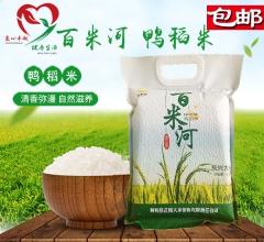 【爱心扶贫产品】   百米河 鸭稻米 2.5kg