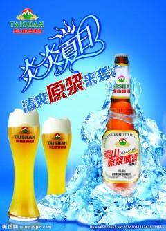泰山原浆啤酒(黄啤)