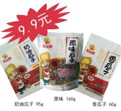 【东北佬】原味瓜子 奶油瓜子 香瓜子 独立包装三袋 9.9包邮