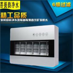 菩提韵净水器家用直饮超滤机六级自来水厨房过滤器