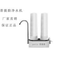 菩提韵双筒台式净水器 家用自来水过滤器