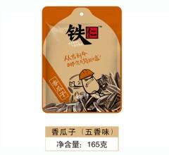 铁仁 香瓜子(五香味)165g