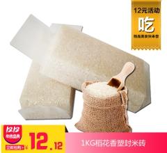 【双十二活动产品】稻花香2号真空米砖(有机) 1.0kg 东北特产黑龙江五常稻花香大米 农家米