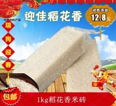 【春节特惠】稻花香2号真空米砖(有机) 1.0kg 东北特产黑龙江五常稻花香大米 农家米