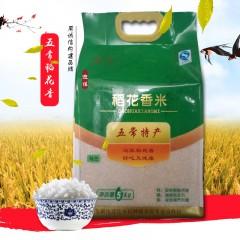 稻花香2号塑封真空手提袋(绿色)5kg 东北米黑龙江大米稻花香新米