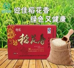 稻花香2号真空包装礼品盒(绿色) 5kg 新米东北黑龙江农家正宗五常稻花香大米
